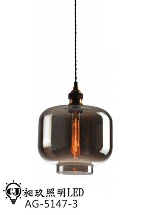 【昶玖照明LED】工業風Loft 吊燈 LED 居家客廳書房 餐廳吧檯 復古北歐 設計師款 AG-5147-3