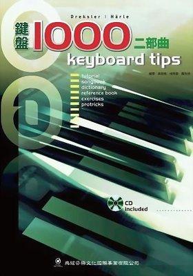 ☆ 唐尼樂器︵☆電子琴/鍵盤教學系列-鍵盤 1000 二部曲(附1CD, MIDI/ Home Studio 概念)