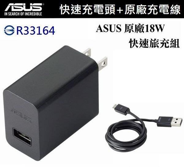 ASUS 18W 9V/2A 原廠快速旅充組【旅充頭+傳輸線】ZE552KL Deluxe A450CG A502CG
