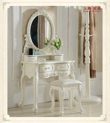 【大熊傢俱】JIN T09 法式 化妝台 鏡台 化妝桌 梳妝桌 桌子 歐式 另售凳子