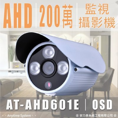 安力泰系統~AT-AHD601E~ AHD系列 200萬監視器 攝影機 +OSD/UTC控制