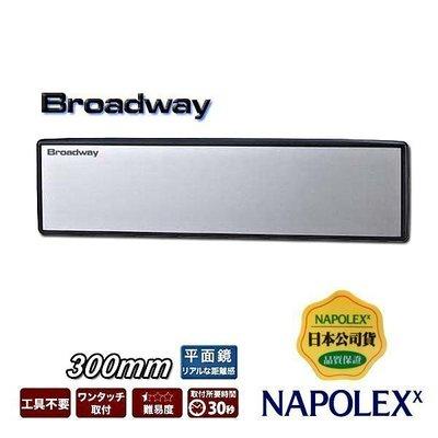 【益迅汽車】NAPOLEX 300mm 平面後視鏡 Broadway BW-746車用室內鏡 後照鏡 照後鏡