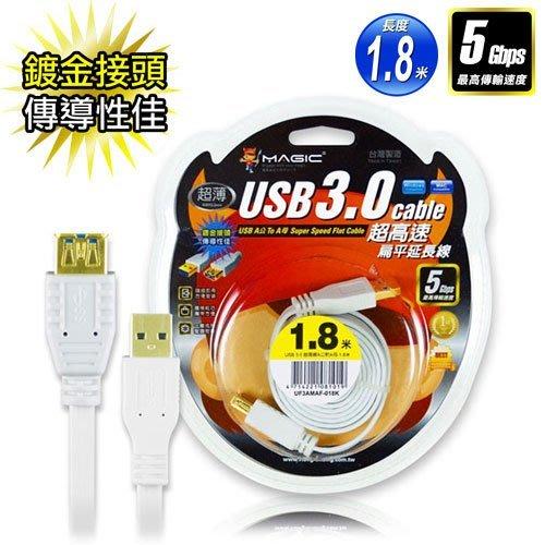 【開心驛站】MAGIC鴻象USB 3.0 A公 to A母 超高速扁平傳輸線(24K鍍金)1.8M