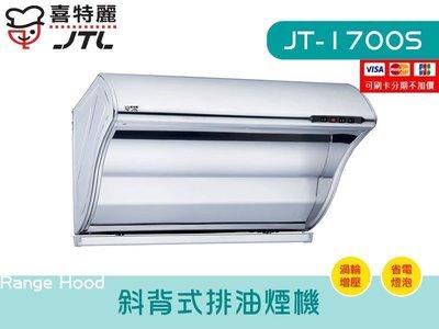 JT-1700S 斜背式排油煙機 雙渦輪馬達 大煙罩 直立式 廚具 烘碗機 瓦斯爐 櫻花 喜特麗 檯面 系統廚具 JV