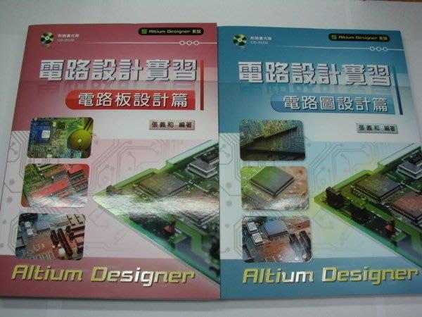 鎰盛(光華商場5F39R)-新文京Altium Designer全套(共四冊)免運費-  作(編?譯)者:張義和 贈書夾尺一把