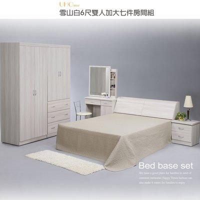 【UHO】ZM 雪山白6尺雙人加大七件式房間組 套房組 床組  免運費