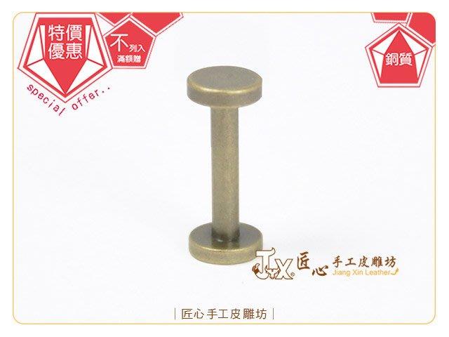 ☆匠心手工皮雕坊☆ 新-汽車鑰匙專用螺絲釦 15mm(銅)1入(AB7312-1)環保銅質 /子母釦 拼布 皮革