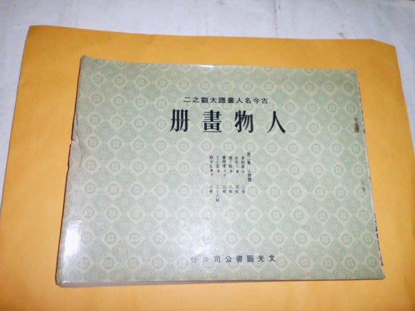 憶難忘書室☆民國58年文光圖書印行出版-古今名人畫譜大觀之二*人物畫册共1本