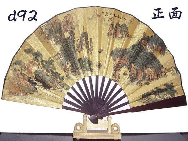 絹布男士大排摺扇子d92 高33公分 桂林山水甲天下~自用收藏觀賞~成功扇子的家 麗子 零