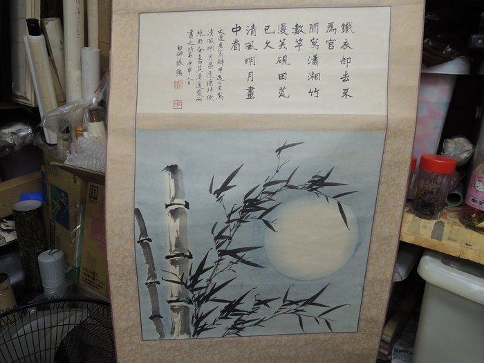 【古董字畫專賣店】張鶴(書法),郭文遠(竹)水墨畫,聯合畫作