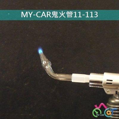 鬼火管 燈籠量販 11-113-10  MY-CAR嚴選 水煙壺 煙具 水菸壺 煙球 燒鍋 鬼火機 鬼火管 噴槍 矽膠管