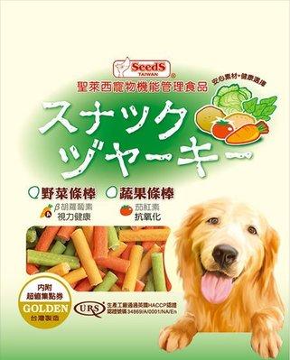 【愛狗生活館】聖萊西黃金系列-黃金野菜條棒280g【特價含集點卷160元】