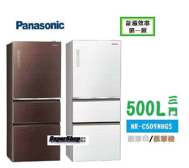 ☎『來電洽問下殺價↘』Panasonic【 NR-C509NHGS】國際牌500L鏡面系列變頻三門電冰箱/能源效率第一級
