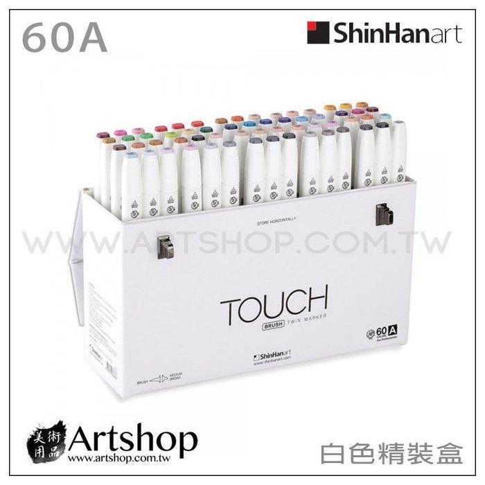 【Artshop美術用品】韓國 SHINHAN 新韓 Touch 酒精性雙頭軟毛麥克筆 (60色) A組 白色精裝盒