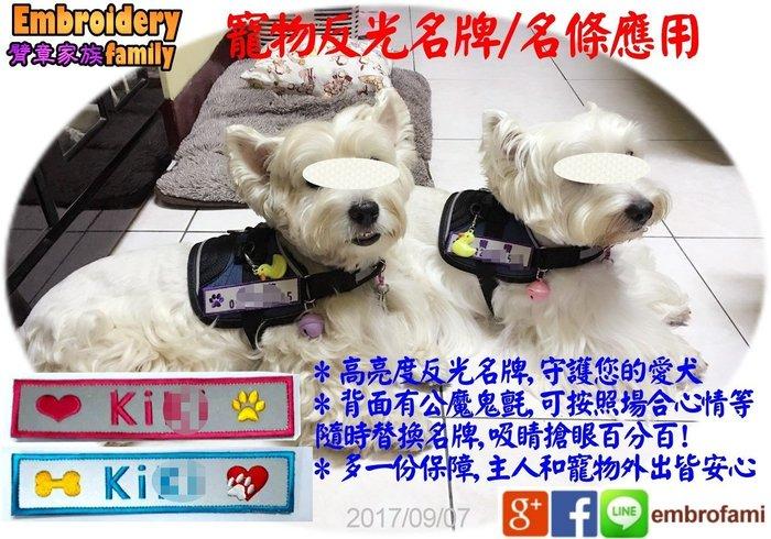 EmbroFami 客製(反光)寵物名條, 狗狗專用胸背帶名條,側條4片/組,(中尺寸反光)