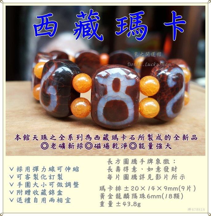 西藏瑪卡石天珠材質圖騰長方手排手珠黃金龍麟玉髓天然純淨老礦新採 磁場乾淨 能量強 【東大開運館】