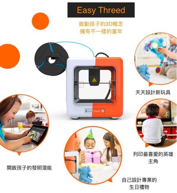 Easy Threed (白色)小型 3D列印機 給孩子不一樣的童年 啟發孩子發明的潛力 送一卷3D列印料(白色PLA)