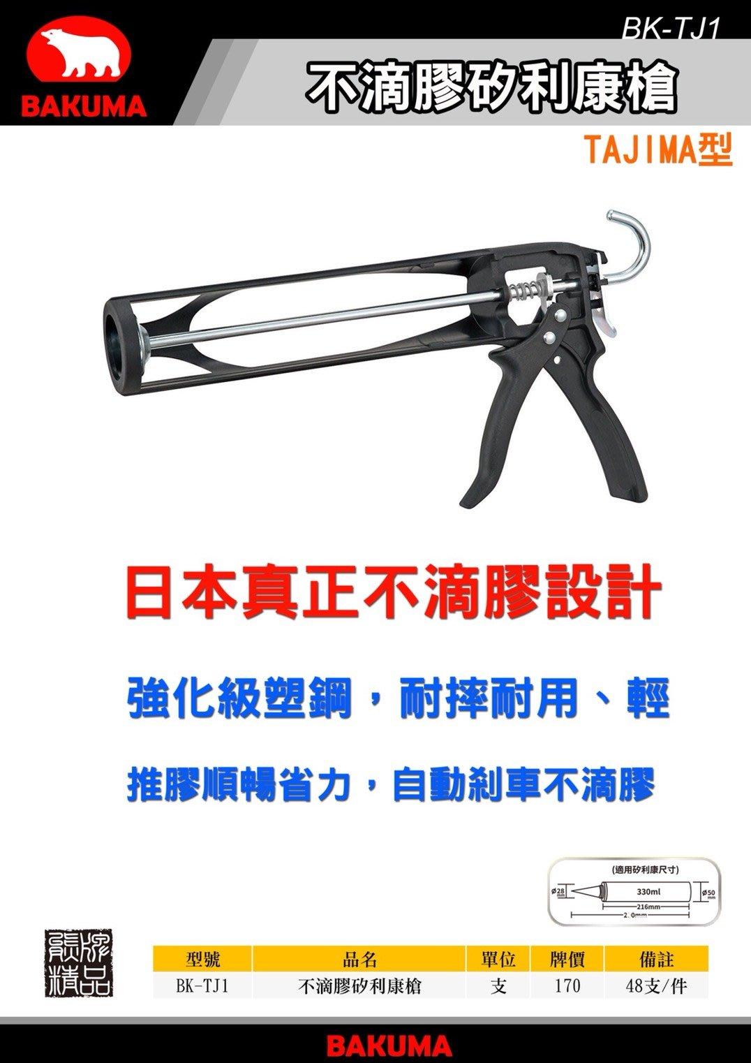 【新宇電動五金行】日系 熊牌 BAKUMA BK-TJ1 高品質 塑鋼 不滴膠 矽利康槍 !(特價)