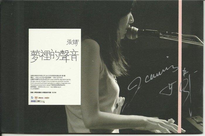 張婧夢裡的聲音EP_親筆簽名