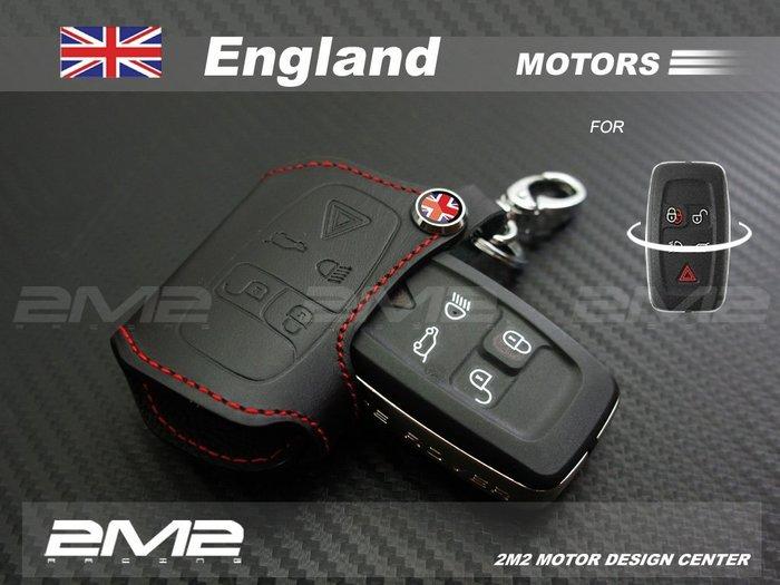 Land Rover all new Range Rover Evoque Sport 路華 汽車 鑰匙 皮套 鑰匙包