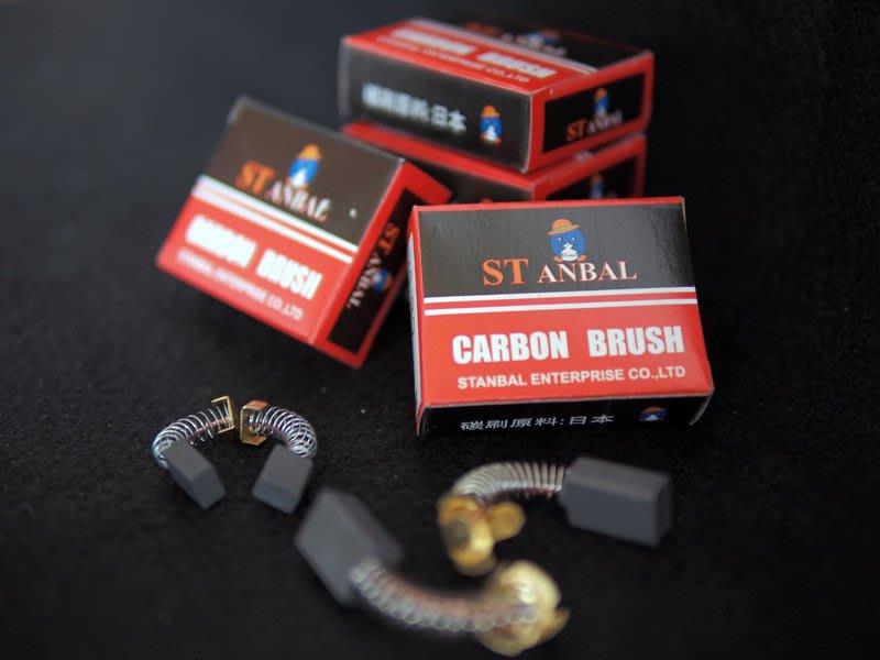 易威工具坊 含稅附發要 史丹堡stanbal碳刷系列 BOSCH GWS 20-180 7''砂輪機適用 博世