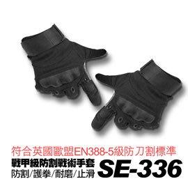 【皓翔】SE-336戰甲五級防割 防摔 耐撞 戰術手套