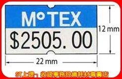 上堤┐(100卷入) 單排標價紙-單色印字MOTEX MX-5500,WELLY 2212.HALLO 1YS標價機貼紙