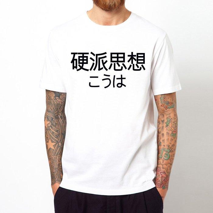 硬派思想Japanese-Hardline短袖T恤 2色 中文日文文字潮趣味搞怪潮t shirt 亞版