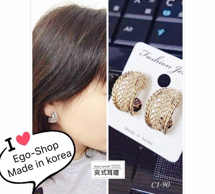📣 EGO-SHOP正韓國空運法式女神C圈簍空夾式耳環C1-90沒有耳洞也可以配戴