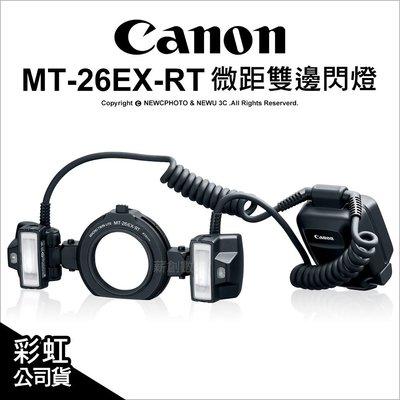 【薪創光華】CANON MT-26EX-RT 微距雙邊閃光燈 環形閃燈 環閃 彩虹公司貨
