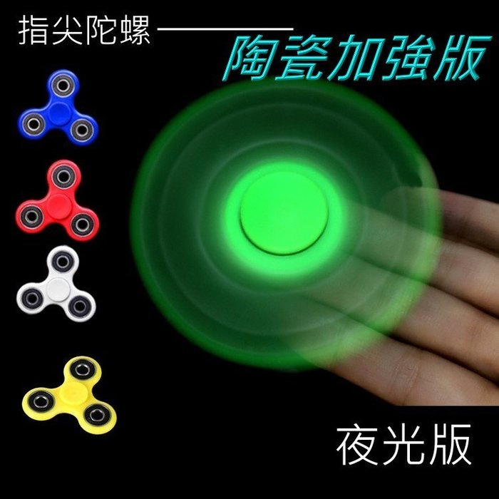 [愛配件]指尖陀螺《陶瓷版》可轉3分 Hand Spinner 手指陀螺 手指玩具 紓壓神器 療癒 解壓 放空 巴克球