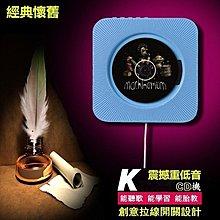 【博宇 】壁掛式CD機 壁掛CD音箱 自帶音箱 CD播放器音響 復讀發燒HIFI 胎教英語