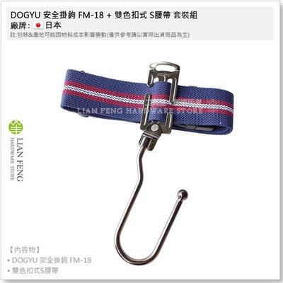 【工具屋】DOGYU 安全掛鉤 FM-18 + 雙色扣式 S腰帶 套裝組 U型掛勾 搭配腰帶 防墜 高空作業 定點旋轉