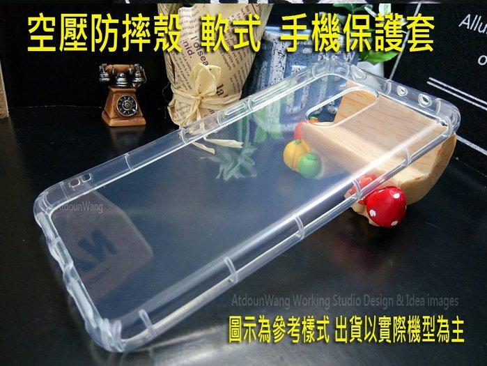 【逢甲區】Samsung A8 STAR G885Y 6.3吋 G885 防碰撞 空壓殼 透明 軟殼