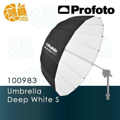 【鴻昌】Profoto Umbrella Deep White S 深型反射傘 白色 直徑 85cm 100983