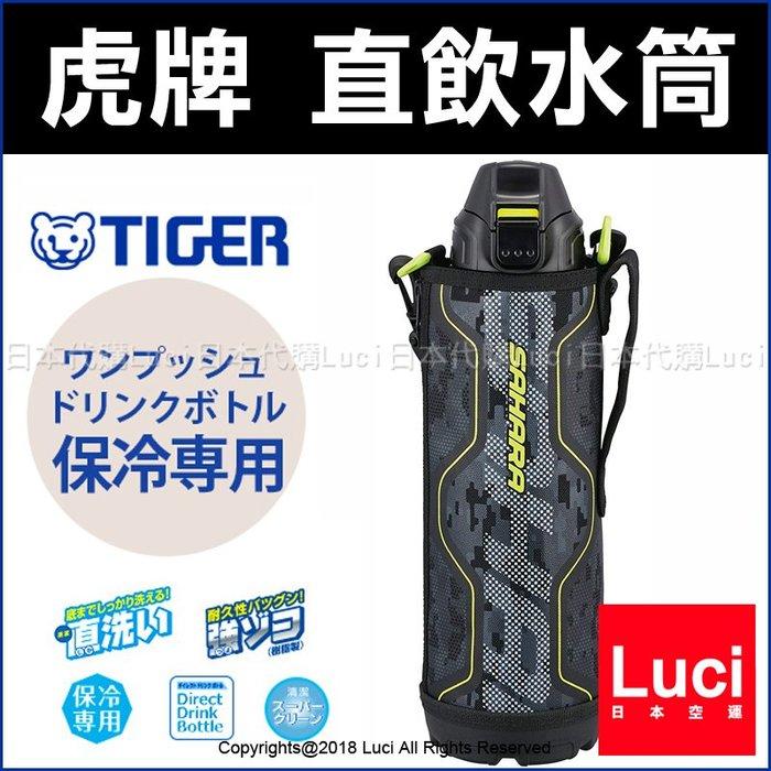 虎牌 TIGER MBO-G100 1000ml 運動 直飲水筒 真空 保冷瓶 保冷杯 附保護套 新款 LUCI日本代購