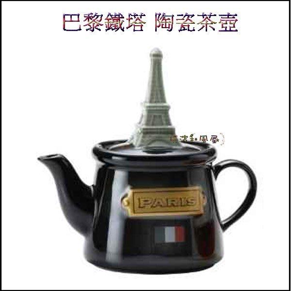 [橫濱和風屋]正版 日本 SUNART TEA FOR ONE 巴黎鐵塔  陶瓷茶壺 附濾網 生日 交換 畢業禮物