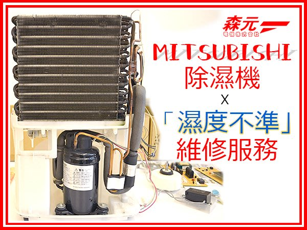 【森元電機】專修MITSUBISHI除濕機 『濕度不準』MJ-E105EF.MJ-E105BJ.MJ-E195HM
