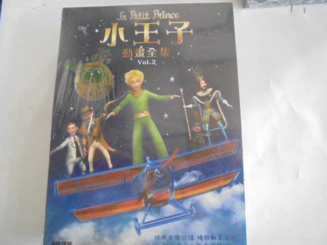 小王子動畫全集 Vol.2 **全新**DVD