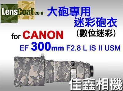 @佳鑫相機@(全新品)美國 Lenscoat 大砲迷彩砲衣(數位迷彩) for Canon EF 300mm F2.8 L IS II USM