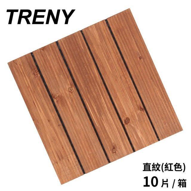 【TRENY直營】(免運) TRENY 戶外木地板 直紋(紅色) 10片/箱 實木地板 拼接地板 庭院美觀 8309