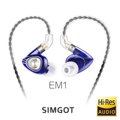 【音樂趨勢】EM1 洛神系列動圈入耳式耳機-寶石藍
