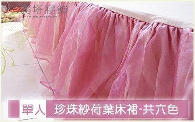 - 麗塔寢飾 - 雙層珍珠紗荷葉床裙 -【 單人下標區 (共6色)】-可訂製/歡迎詢問