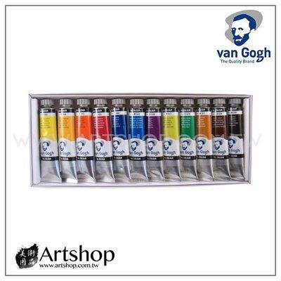 【Artshop美術用品】荷蘭 Van Gogh 梵谷 油畫顏料「20ml 12色」