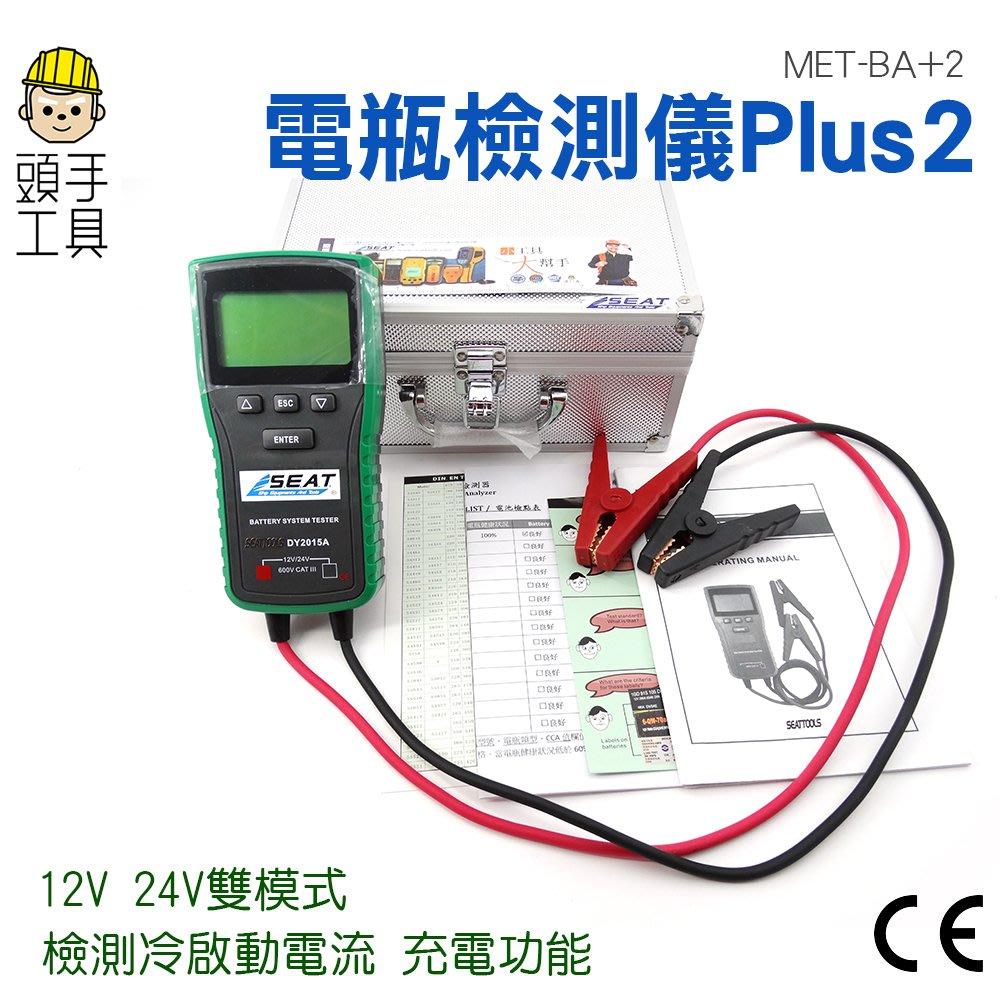 頭手工具 限時下殺優惠價 12V/24V雙模式 啟動負荷 充電機效能 健康度 電瓶檢測大師 MET-BA+2