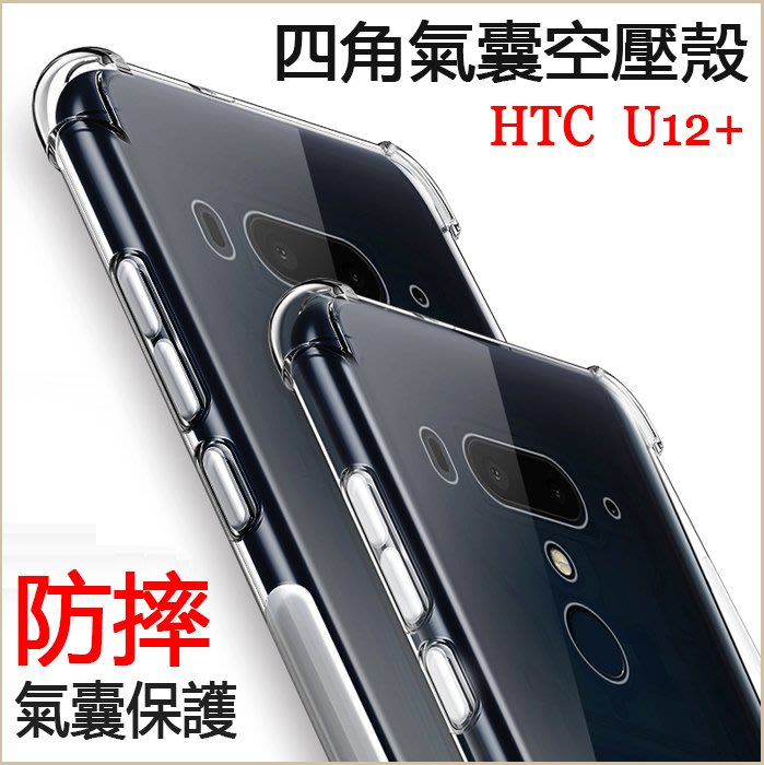 四角氣囊 HTC U12+ 手機殼 防摔 空壓殼 U12+ 手機套 氣墊 透明 保護套 保護殼 軟殼 全包邊 矽膠套 外殼