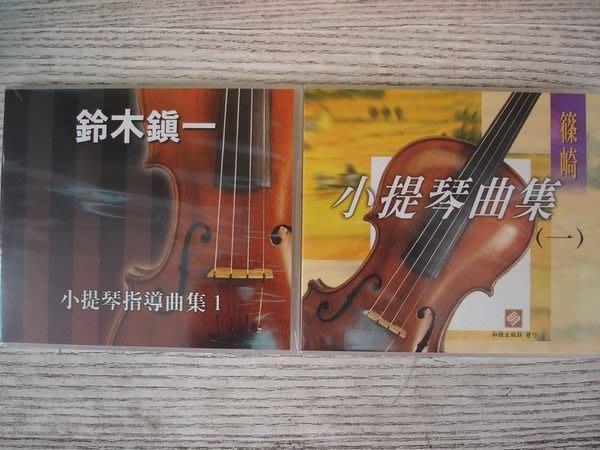 【六絃樂器】全新篠崎小提琴 & 鈴木小提琴 CD 教材 / 現貨特價 / 鋼琴 CD 特價出清