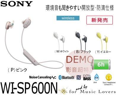 ㊑DEMO影音超特店㍿☆新発売☆SONY WI-SP600N 無線藍牙入耳式耳機 防水運動 系列 期間限定大特価値引き中