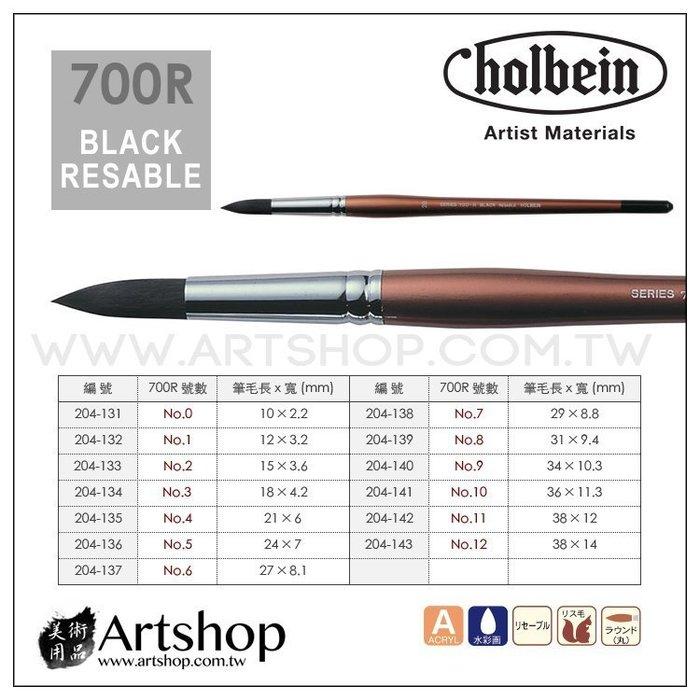 【Artshop美術用品】日本 HOLBEIN 好賓 700R 黑貂水彩筆 (圓)  全系列13支