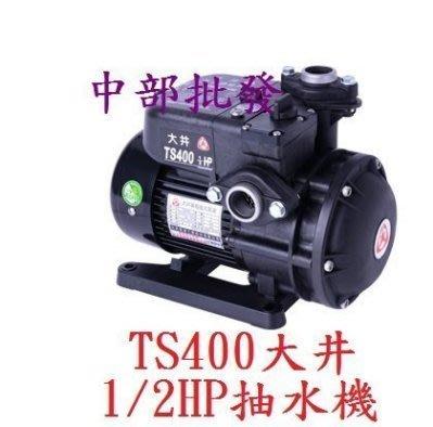 ~中部 ~大井 TS400 1 2HP 不生鏽抽水機 電子穩壓機 靜音型抽水馬達 KQ72